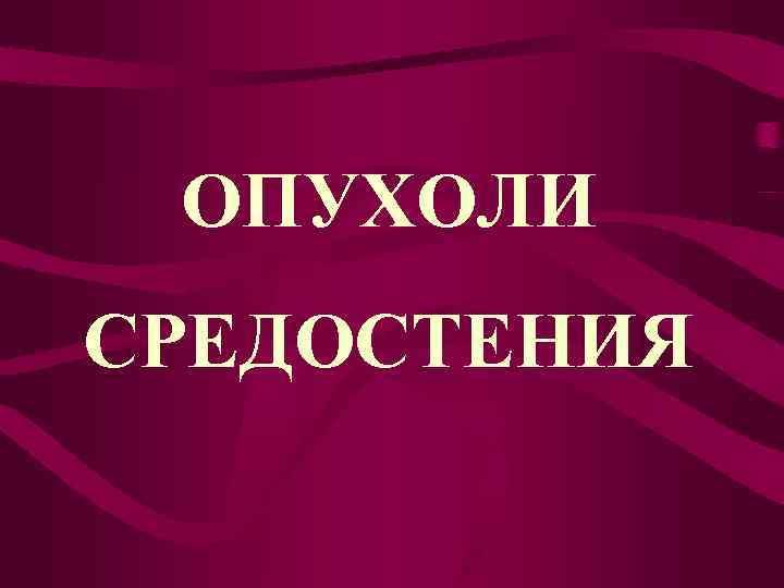 ОПУХОЛИ СРЕДОСТЕНИЯ