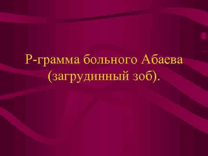 Р-грамма больного Абаева (загрудинный зоб).