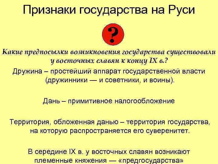 Признаки государства на Руси     ? Какие предпосылки возникновения государства