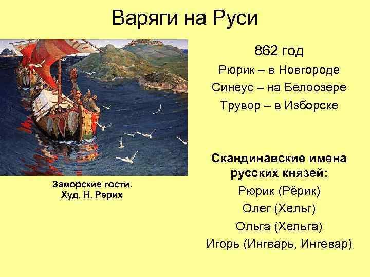 Варяги на Руси      862 год