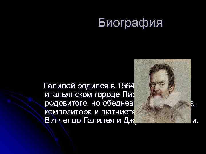 biography of galileo galilei essay Galileo report essay galileo galilei passion is the genesis of genius by preston gardner | social studies mr rymer, 6th period | march 5, 2015 galileo galilei.
