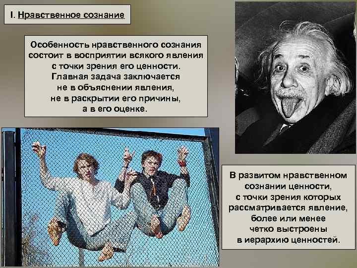 I. Нравственное сознание Особенность нравственного сознания  состоит в восприятии всякого явления
