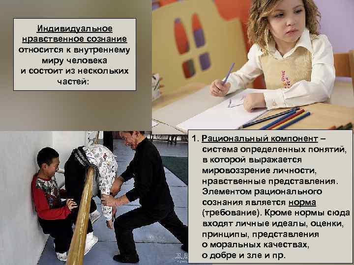 Индивидуальное нравственное сознание относится к внутреннему миру человека и состоит из нескольких