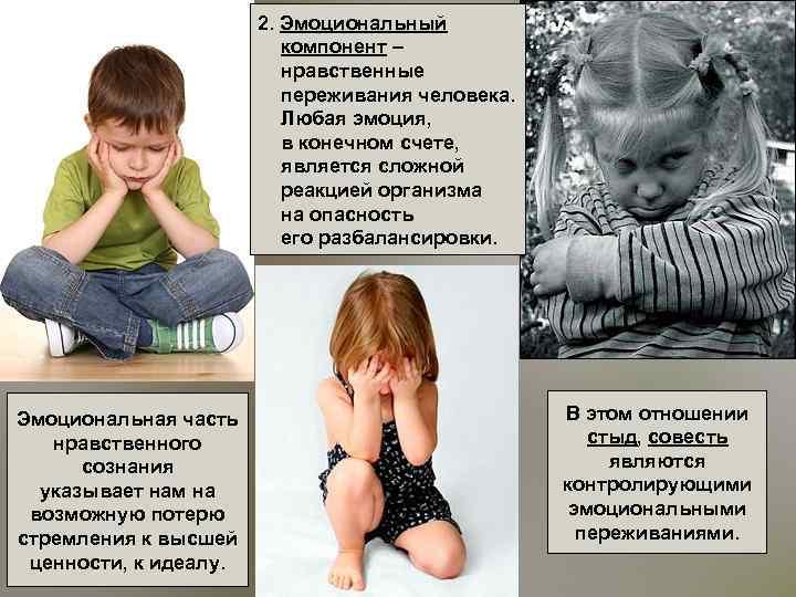 2. Эмоциональный      компонент –