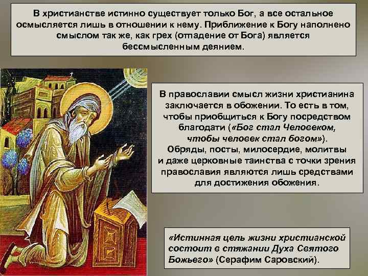 В христианстве истинно существует только Бог, а все остальное осмысляется лишь в