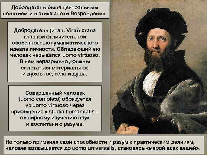 Добродетель была центральным понятием и в этике эпохи Возрождения.  Добродетель (итал.