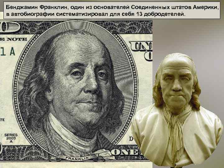 Бенджамин Франклин, один из основателей Соединенных штатов Америки, в автобиографии систематизировал для себя 13