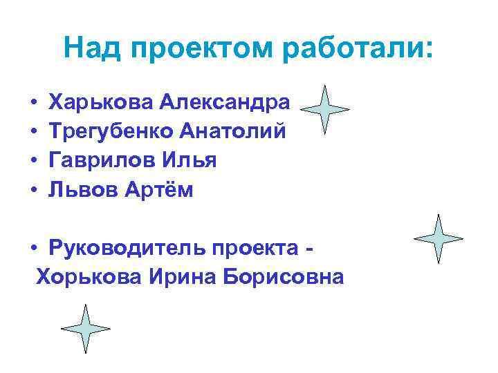 Над проектом работали:  •  Харькова Александра •  Трегубенко Анатолий •