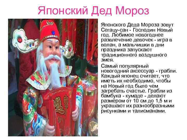 Японский Дед Мороз  • Японского Деда Мороза зовут  Сегацу-сан - Господин Новый