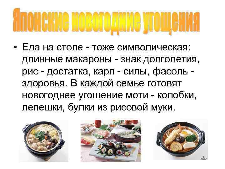 • Еда на столе - тоже символическая:  длинные макароны - знак долголетия,