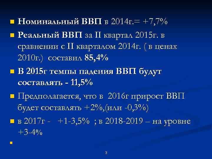 n Номинальный ВВП в 2014 г. = +7, 7% n Реальный ВВП за ІI