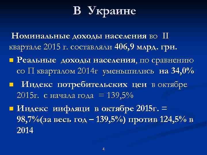 В Украине Номинальные доходы населения во ІI квартале 2015 г.