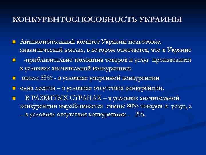 КОНКУРЕНТОСПОСОБНОСТЬ УКРАИНЫ n  Антимонопольный комитет Украины подготовил аналитический доклад, в котором отмечается, что