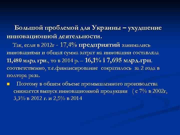 Большой проблемой для Украины – ухудшение инновационной деятельности. Так, если в 2012