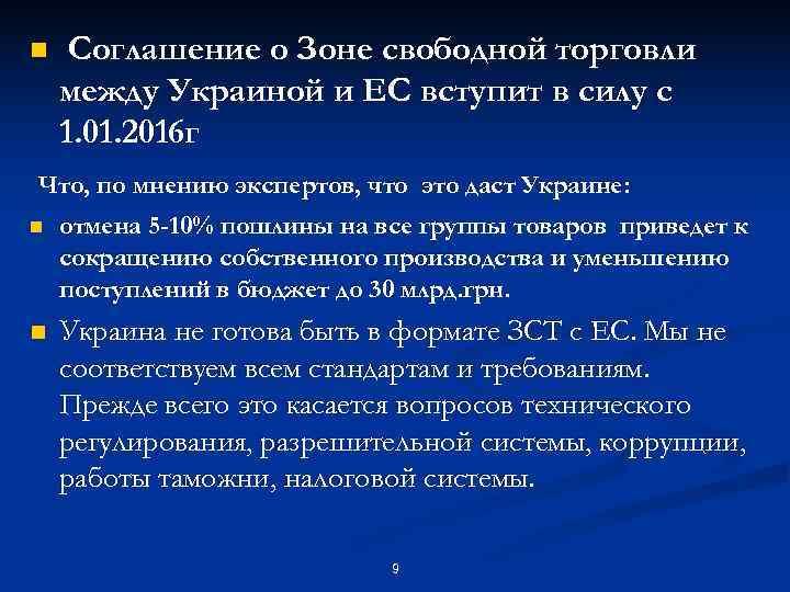 n  Соглашение о Зоне свободной торговли между Украиной и ЕС вступит в силу