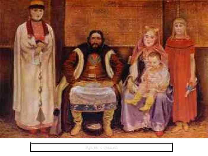 Купец с семьей