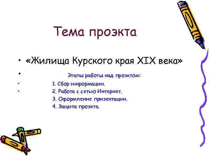 Тема проэкта  •  «Жилища Курского края XIX века»  •