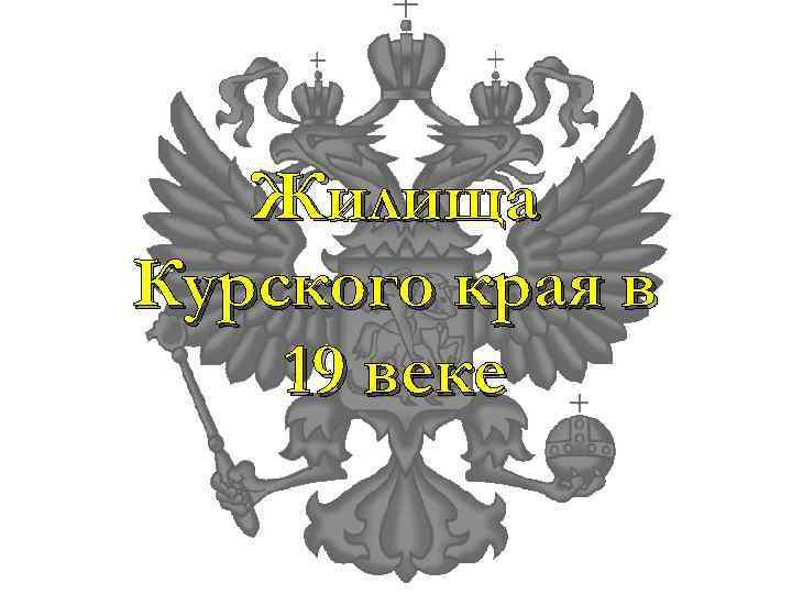 Жилища Курского края в 19 веке