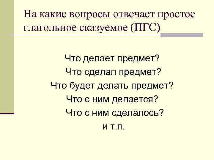 На какие вопросы отвечает простое глагольное сказуемое (ПГС)      Что