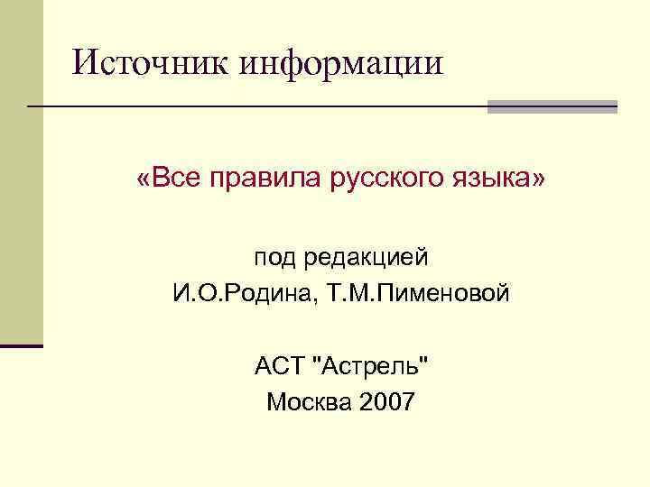 Источник информации «Все правила русского языка»   под редакцией  И. О. Родина,