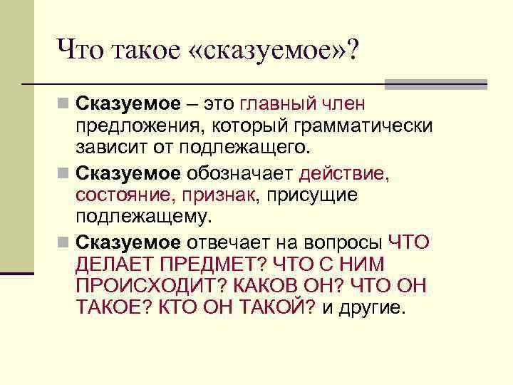Что такое «сказуемое» ? n Сказуемое – это главный член  предложения, который грамматически