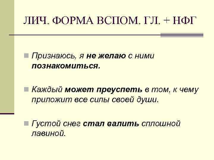 ЛИЧ. ФОРМА ВСПОМ. ГЛ. + НФГ  n Признаюсь, я не желаю с ними