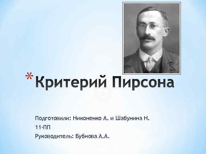* Подготовили: Никоненко А. и Шабунина Н. 11 -ПП Руководитель: Бубнова А. А.