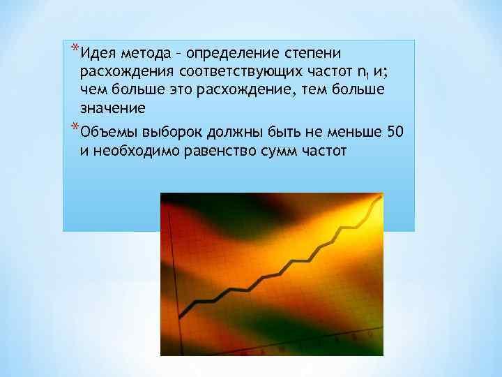 *Идея метода – определение степени расхождения соответствующих частот ni и;  чем больше это