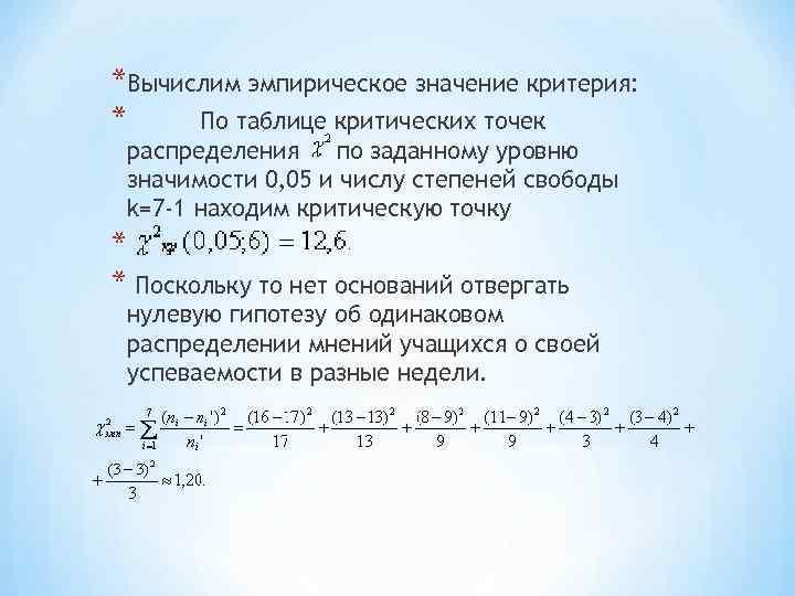 *Вычислим эмпирическое значение критерия: *   По таблице критических точек распределения  по