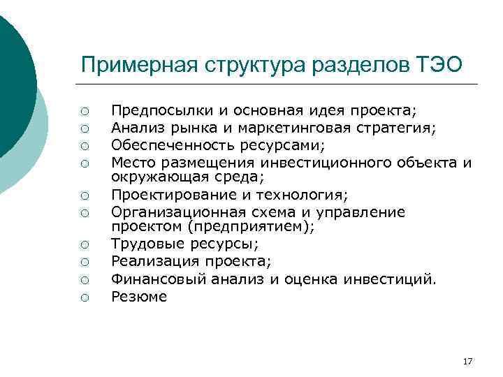 Примерная структура разделов ТЭО ¡  Предпосылки и основная идея проекта; ¡  Анализ