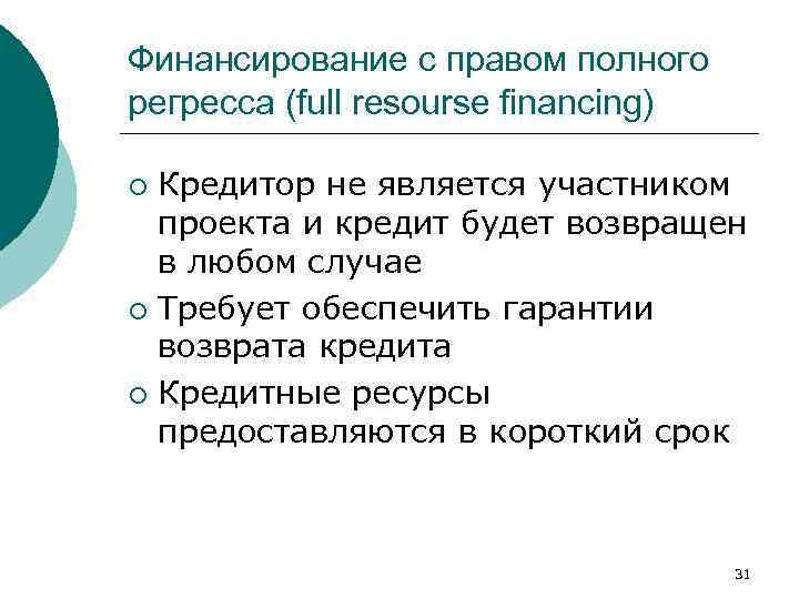 Финансирование с правом полного регресса (full resourse financing) ¡ Кредитор не является участником
