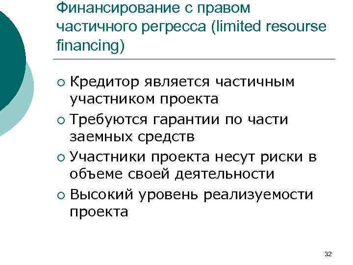 Финансирование с правом частичного регресса (limited resourse financing) ¡ Кредитор является частичным  участником