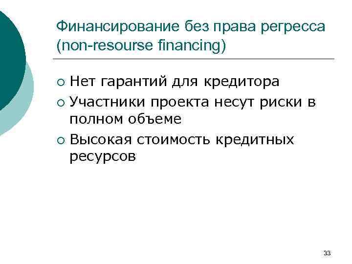 Финансирование без права регресса (non-resourse financing) ¡ Нет гарантий для кредитора ¡ Участники проекта