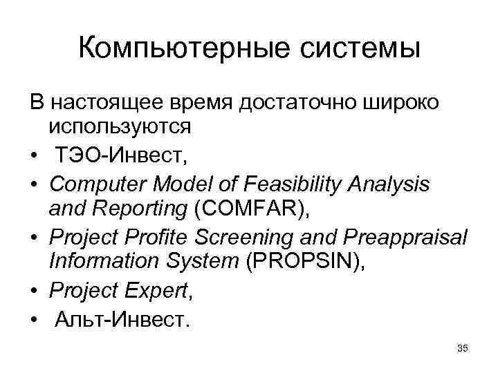 Компьютерные системы В настоящее время достаточно широко  используются • ТЭО-Инвест,