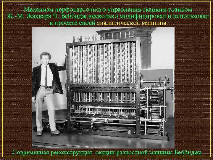 Механизм перфокарточного управления ткацким станком Ж. -М. Жаккара Ч. Беббидж несколько модифицировал