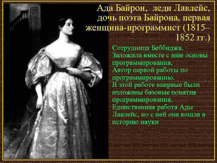 Ада Байрон,  леди Лавлейс, дочь поэта Байрона, первая женщина-программист (1815–