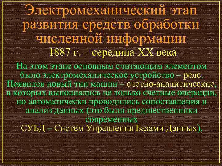 Электромеханический этап развития средств обработки  численной информации   1887 г.