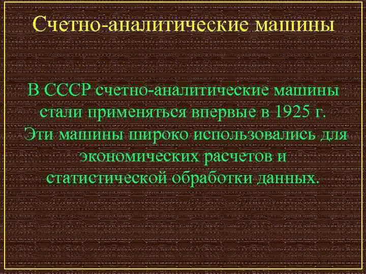 Счетно-аналитические машины  В СССР счетно-аналитические машины  стали применяться впервые в 1925