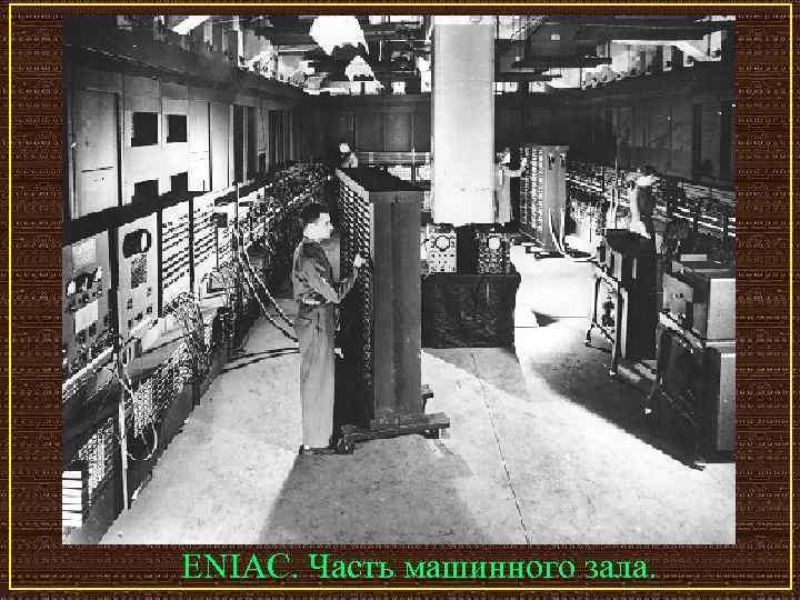 ENIAC. Часть машинного зала.