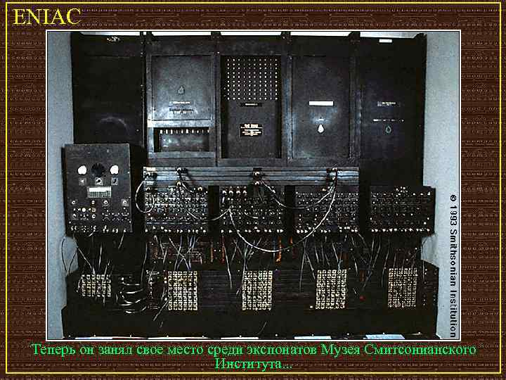 ENIAC Теперь он занял свое место среди экспонатов Музея Смитсонианского