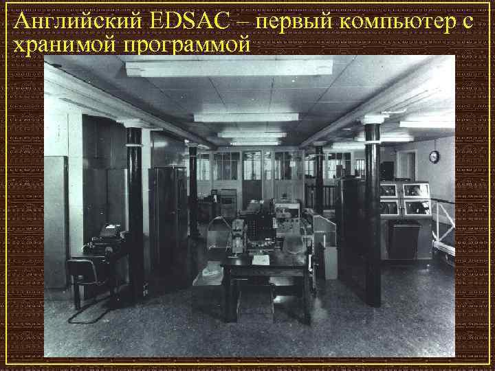 Английский EDSAC – первый компьютер с хранимой программой