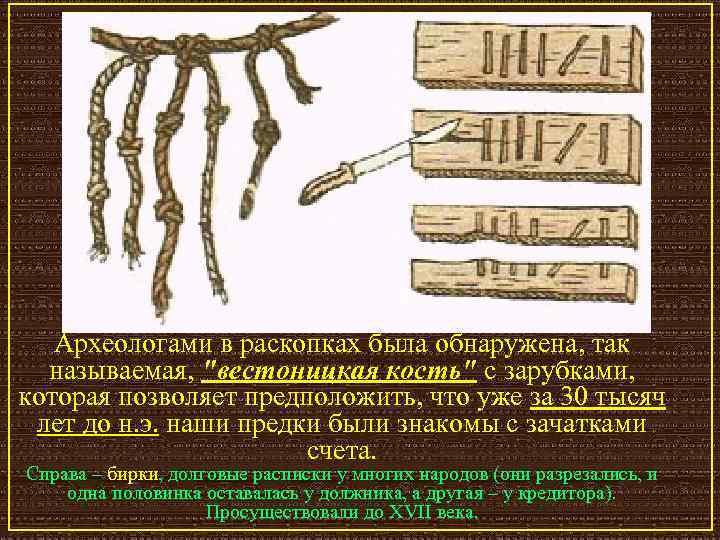Археологами в раскопках была обнаружена, так  называемая,