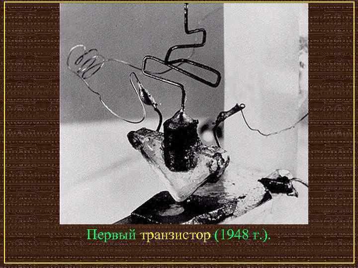 Первый транзистор (1948 г. ).