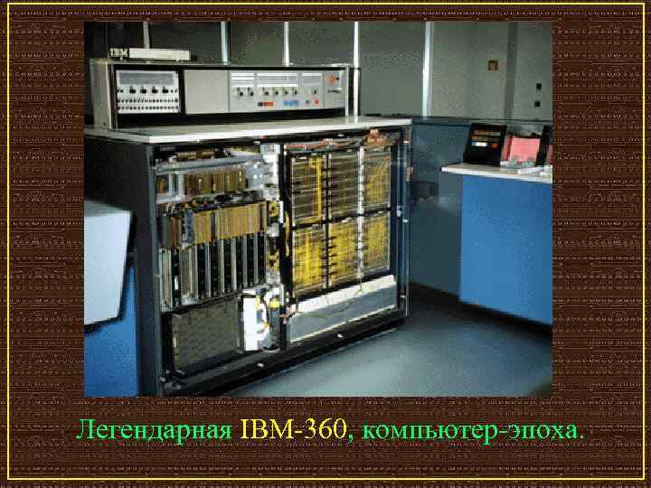 Легендарная IBM-360, компьютер-эпоха.