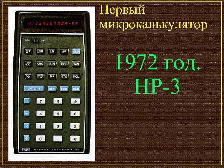 Первый микрокалькулятор 1972 год.  HP-3