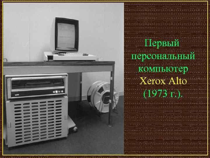 Первый персональный  компьютер  Xerox Alto  (1973 г. ).