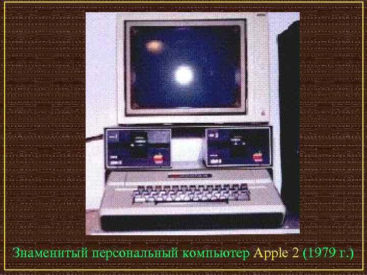 Знаменитый персональный компьютер Apple 2 (1979 г. )
