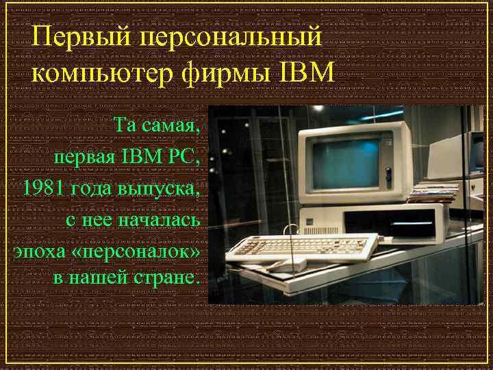 Первый персональный  компьютер фирмы IBM  Та самая, первая IBM PC,