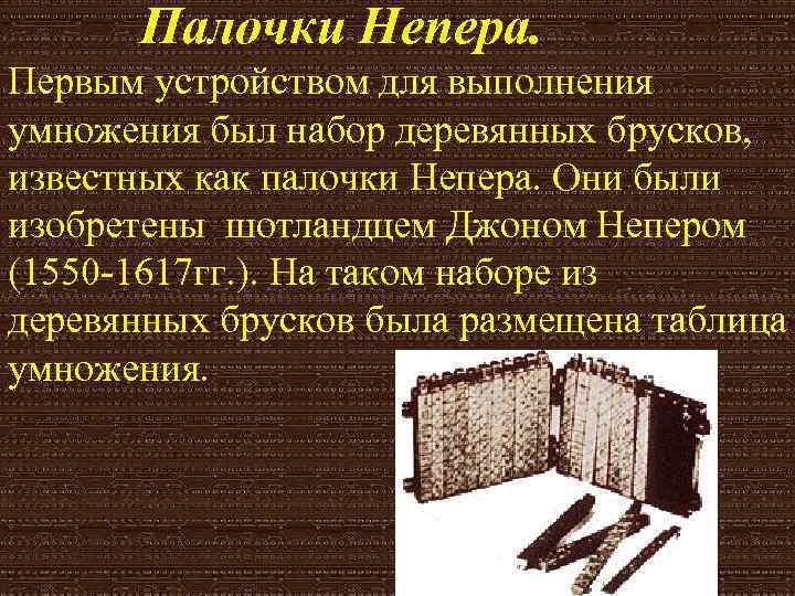 Палочки Непера.  Первым устройством для выполнения умножения был набор деревянных брусков,