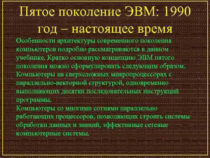 Пятое поколение ЭВМ: 1990  год – настоящее время Особенности архитектуры современного поколения компьютеров